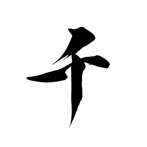 "Calligraphy writing ""thousand"" Kanji / Chinese characters Live Action"