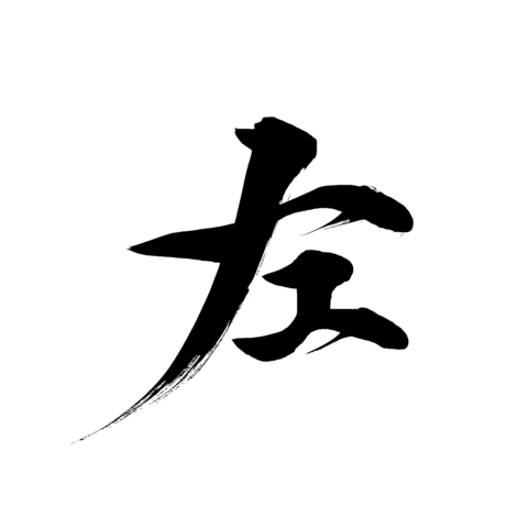 "Calligraphy writing ""left"" Kanji / Chinese characters Live Action"