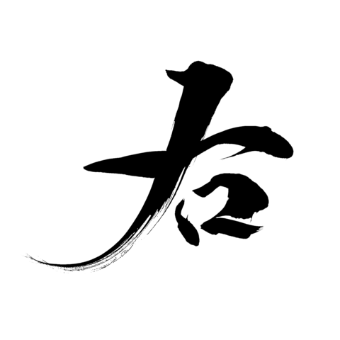 "Calligraphy writing ""right"" Kanji / Chinese characters Live Action"