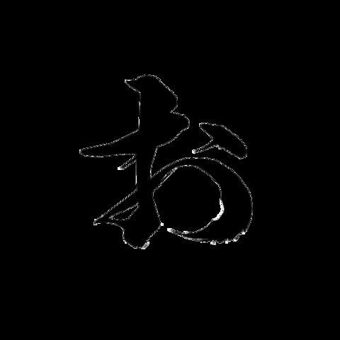 """Calligraphy writing """"A"""" Hiragana / Japanese characters GIF"""