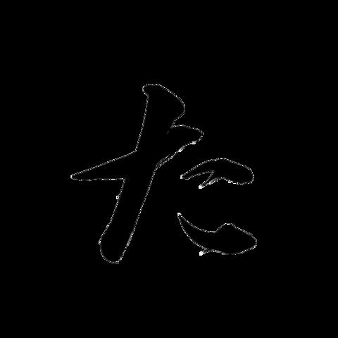 【筆文字モーション】 ひらがなの「た」 ライブ動画