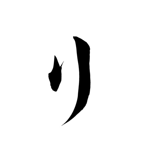 【筆文字モーション】 ひらがなの「り」 ライブ動画