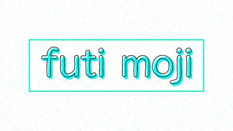 futimoji After Effectsテンプレート