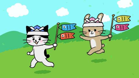 こどもの日の猫とうさぎ CG動画