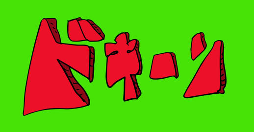 Dokki-n Animation