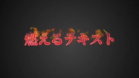 Burning text Motion Graphics Template