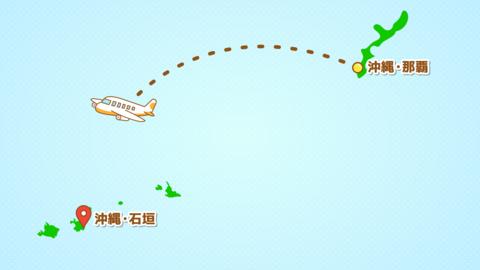 シンプルな飛行機移動の説明イラスト(那覇発-石垣着)文字あり CG動画