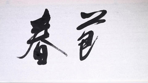 "Chinese calligraphy of ""Spring Festival"" Footage"