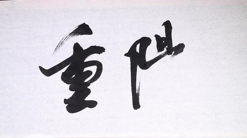 "Chinese calligraphy of ""Chung Yeung Festival"", or Double Ninth festival Footage"