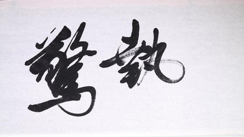 """Chinese calligraphy of one of 24 Chinese solar terms """" Insects awaken """" Footage"""