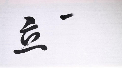 """Chinese calligraphy of one of 24 Chinese solar terms """"… Stock Video Footage"""