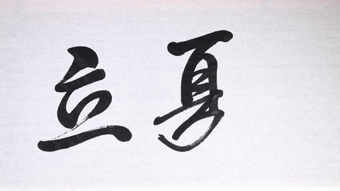 "Chinese calligraphy of one of 24 Chinese solar terms "" the beginning of summer"" Footage"