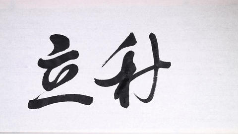 """Chinese calligraphy of one of 24 Chinese solar terms """" the beginning of Autumn """" Footage"""