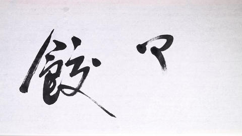 """Chinese calligraphy of """"Dumplings """" which is a traditional Chinese food Live Action"""