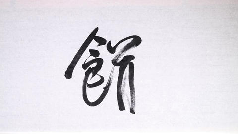 """Chinese calligraphy of """"Chinese Cake"""", which is a traditional Chinese food Footage"""