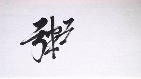 "Chinese calligraphy of ""Porridge"" , which is a traditional Chinese food Footage"