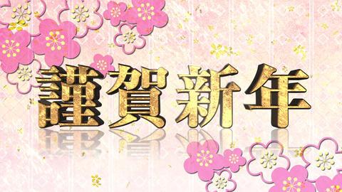 謹賀新年 立体文字 動畫