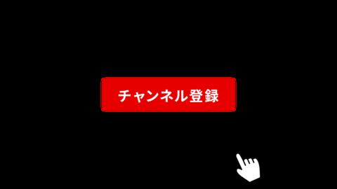 チャンネル登録アニメーション