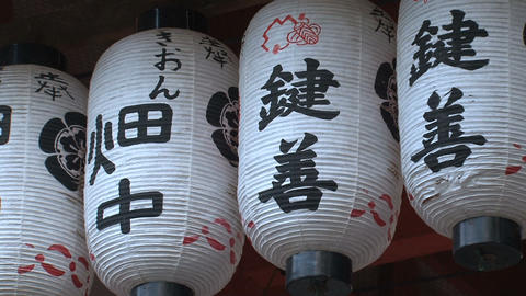 Japanese Lanterns Yasaka Shrine Footage