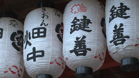 Japanese Lanterns Yasaka Shrine Stock Video Footage
