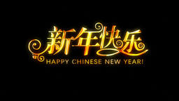 Alpha channel is included. Happy Chinese New Year greetings. Decorative golden title. Artistic intro Animation