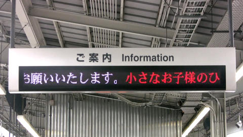 Placard on the Japanese railway station Stock Video Footage