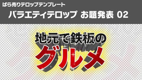 【バラ売りテンプレ】バラエティテロップ お題発表02