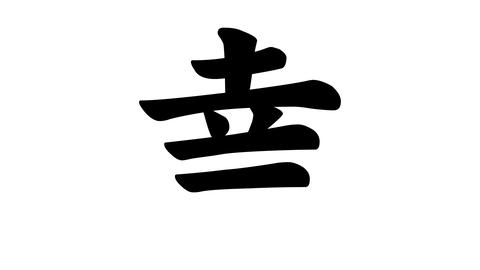 Japanese Kanji (Good Luck) stock footage
