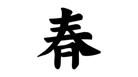 Japanese kanji (spring) Animation