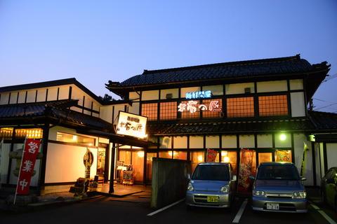 Food;Seafood Wholesaler;Persimmon Takumi;Japan Fotografía