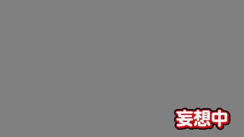 点滅テロップ-妄想中