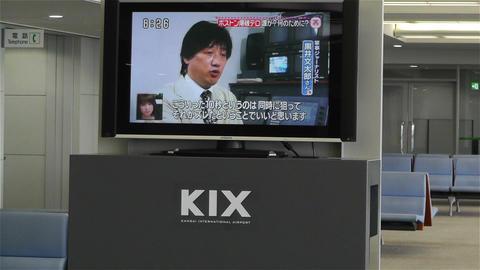 Boston Marathon Massacre News on TV in Kanasai Air Footage
