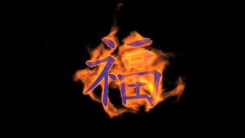 "burning Chinese character ""fu"",fire text Animation"
