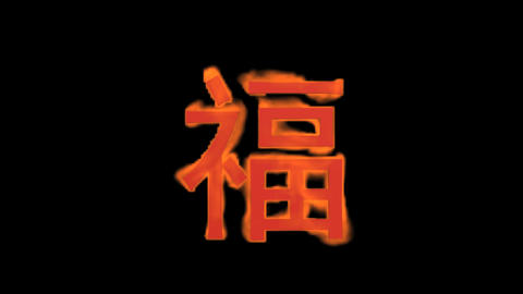 "burning Chinese character ""fu"",fire text Stock Video Footage"