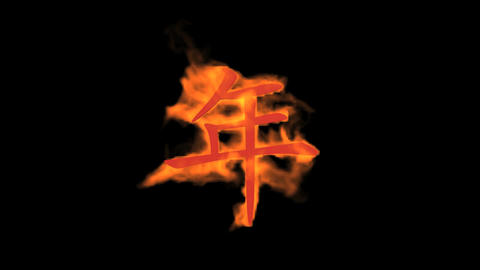 """burning Chinese character """"year"""",fire text Stock Video Footage"""