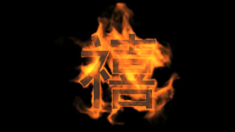 "burning Chinese character ""xi"",china wedding fire text Animation"
