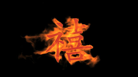 """burning Chinese character """"xi"""",china wedding fire text Stock Video Footage"""