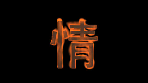 """burning Chinese character """"qing"""",fire love text Stock Video Footage"""