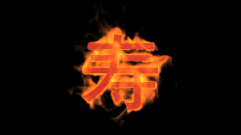 "burning Chinese character ""Longevity"",china aged people birthday blessing sign Animation"