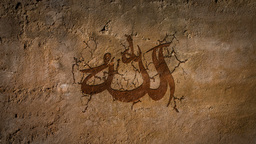 Islamic symbol in wall showing the name of Allah Animation