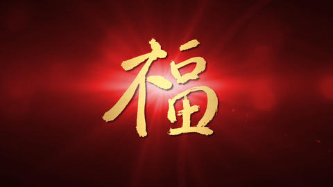 blessing calligraphy chinese new year lens flare Stock Video Footage
