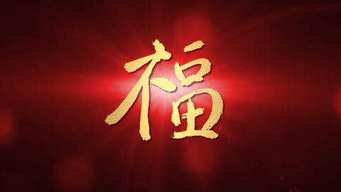 blessing calligraphy chinese new year lens flare Animation