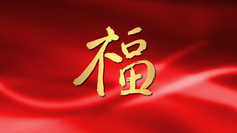 blessing calligraphy chinese new year light red ba 動畫
