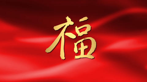 blessing calligraphy chinese new year light red ba Stock Video Footage