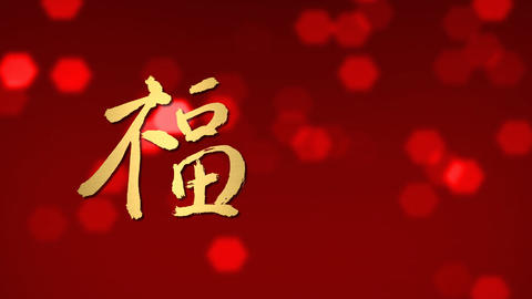chinese blessing calligraphy new year gold Stock Video Footage