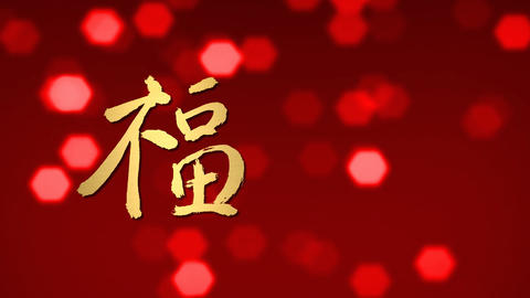 chinese blessing calligraphy new year gold Animation