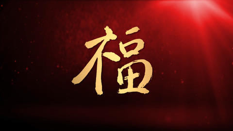 chinese new year blessing calligraphy classical re Stock Video Footage