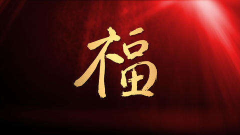 chinese new year blessing calligraphy classical re Animation