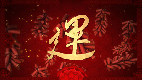 lucky calligraphy chinese newyear Animation
