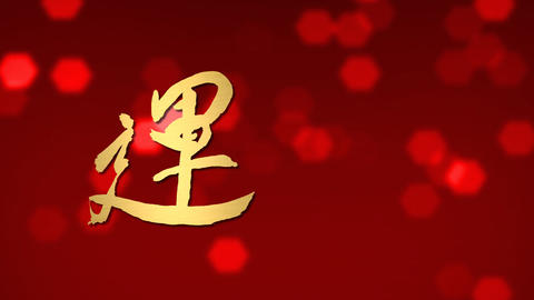 lucky calligraphy chinese new year gold Stock Video Footage